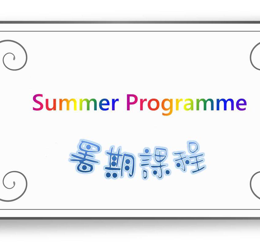 summer progamme2